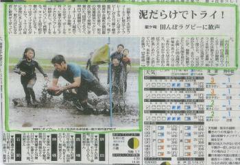 第1回龍ヶ崎たんぼラグビーRJCカップ「毎日新聞」