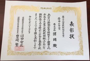 第26回茨城新聞広告賞の優秀広告賞1
