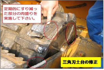 1三角刃土台の修正