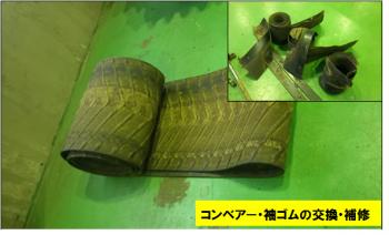 10コンベアー・袖ゴムの交換・補修