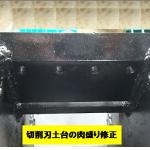 3切削刃土台の肉盛り修正