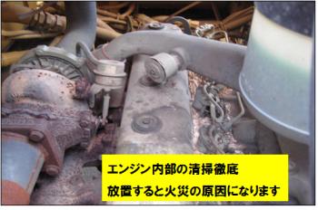 5エンジン内部の清掃徹底