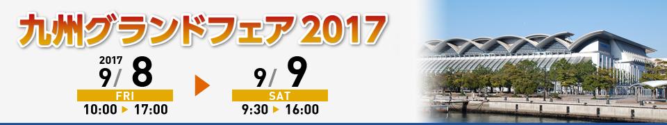九州グランドフェア2017