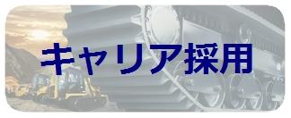 バナー_キャリア採用