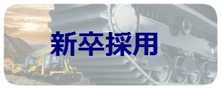 バナー_新卒採用