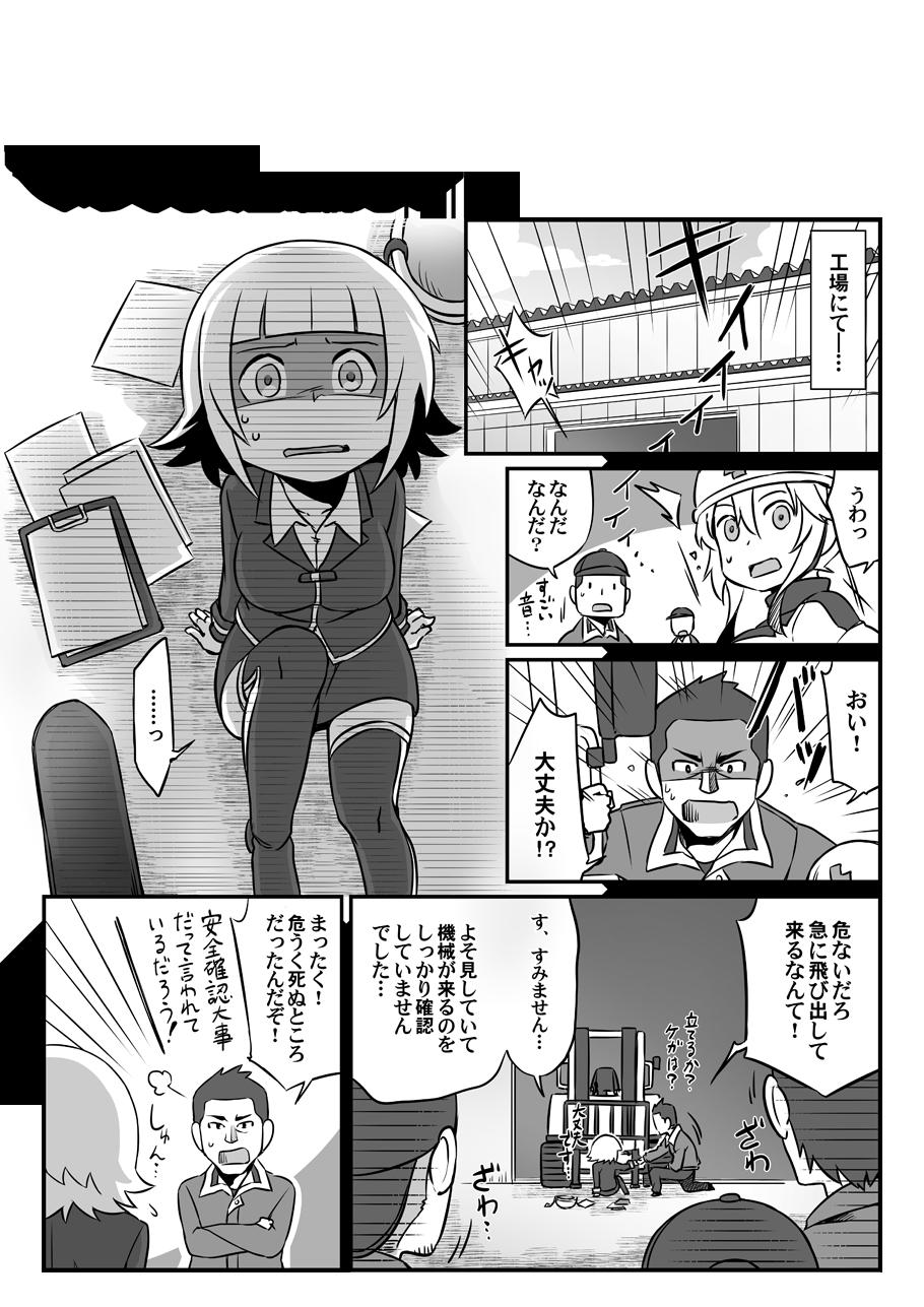 (900)諸岡マンガ2第三話1