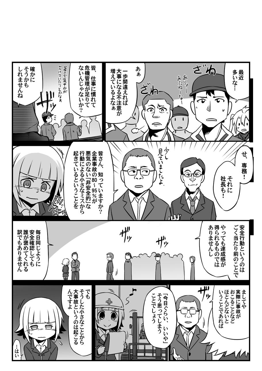 (910)諸岡マンガ第三話2