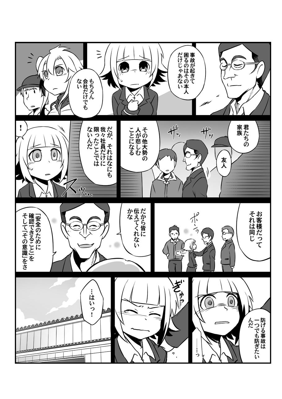 (910)諸岡マンガ2第三話3