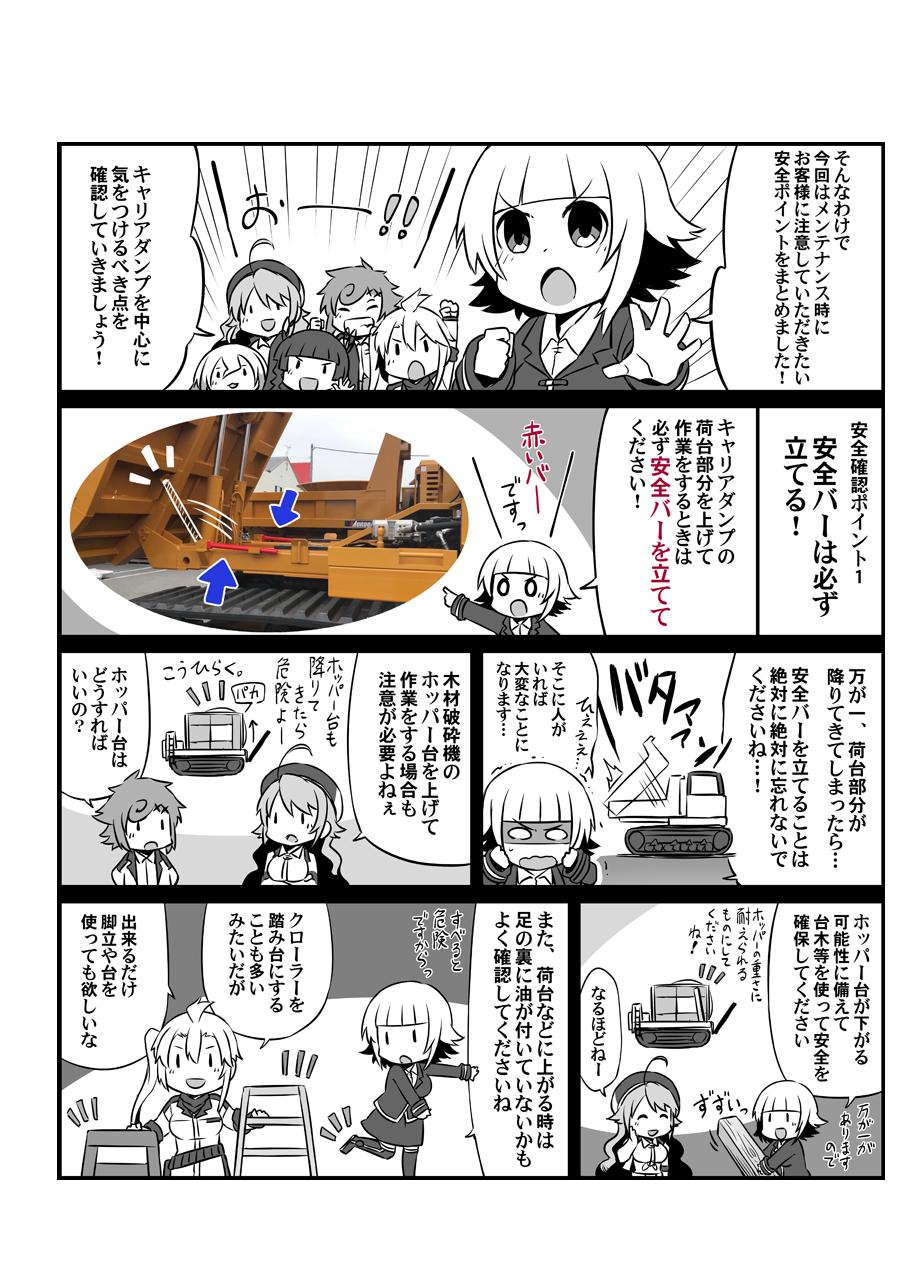 (910)諸岡マンガ2第三話4