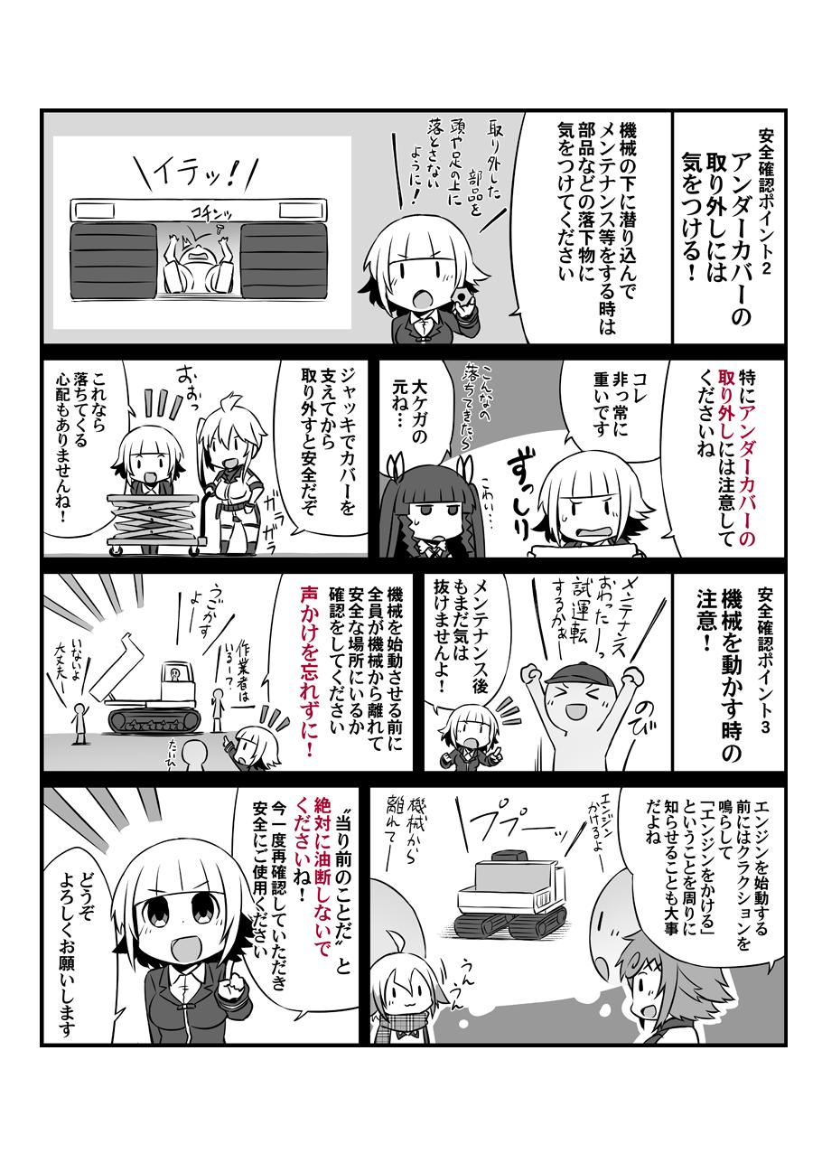 (910)諸岡マンガ2第三話5