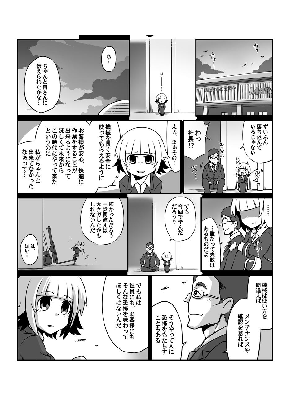 (910)諸岡マンガ2第三話6