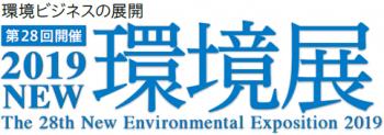 2019.3_NEW環境展