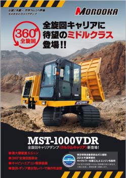 MST-1000VDR①
