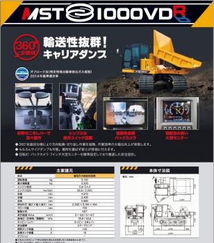 MST-1000VDR②