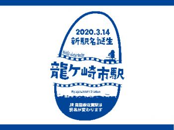 龍ケ崎市駅2020.3.14