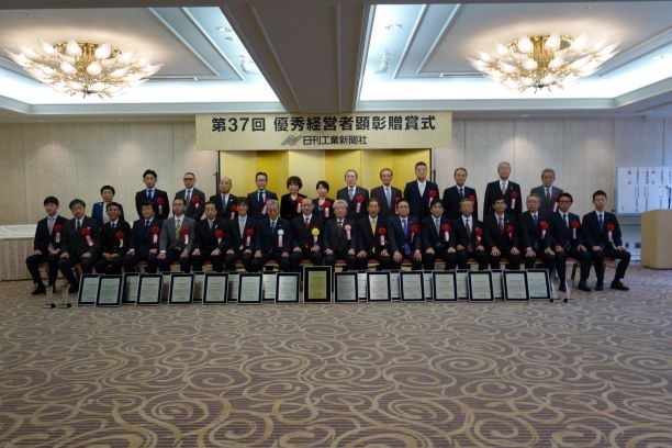 第37回優秀経営者顕彰「日刊工業新聞社賞」受賞式