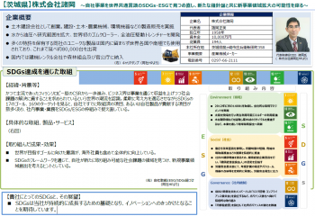 ㈱諸岡_SDGsの取組1