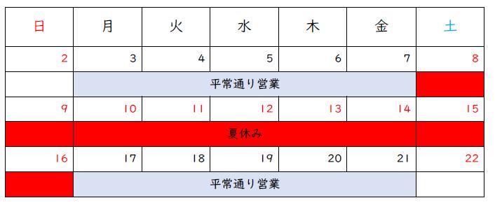 新型コロナウイルス感染拡大防止に向けた臨時休業のお知らせ_株式会社諸岡