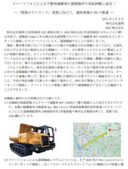 News_Release2021.2.4遠隔操作-1 (5)