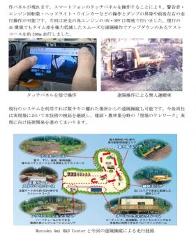 News_Release2021.2.4遠隔操作-1 (6)