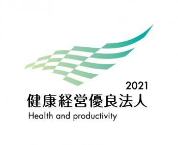健康経営優良法人2021_諸岡