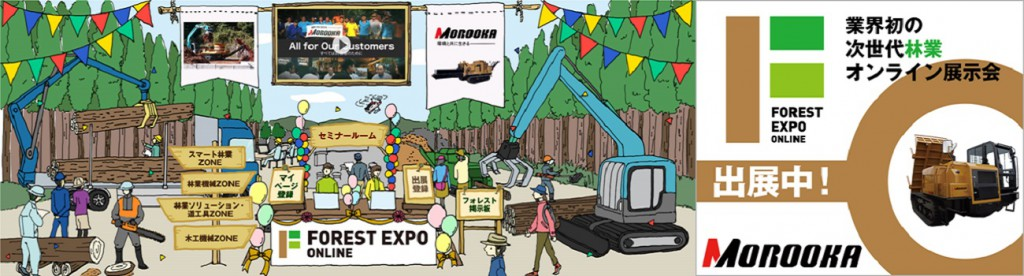 2021.3.1      FOREST EXPO ONLINE
