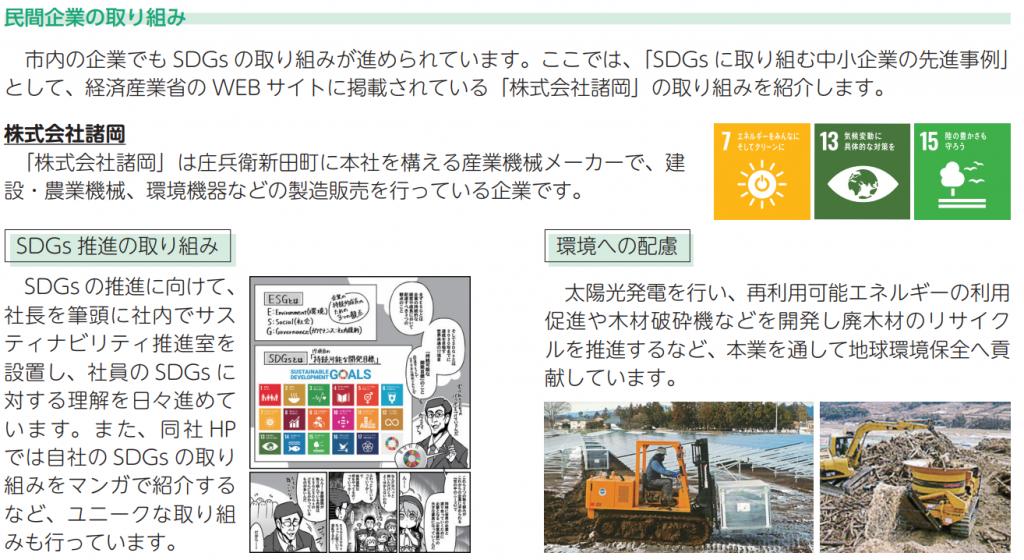 2021.3.3       龍ケ崎市の広報誌に「当社のSDGsの取組」1