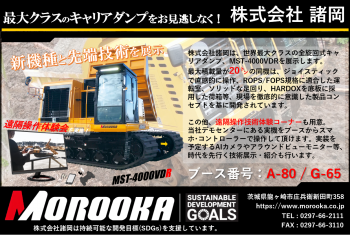 0419_CSPI建設のミライデータ_諸岡