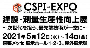 CSPI2021②