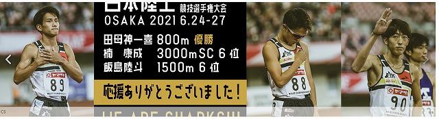 阿見AC「SHARKS」の田母神選手が日本陸上競技選手権大会で優勝