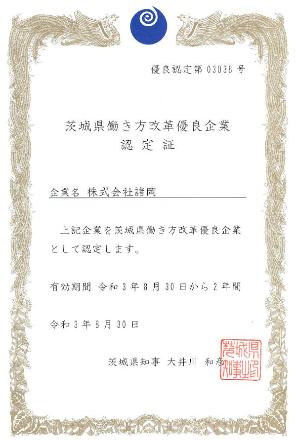 茨城県働き方改革優良企業認定証_諸岡